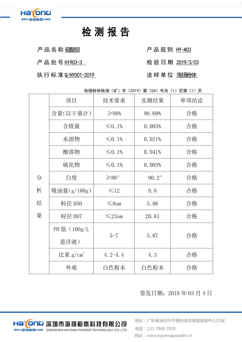 硫酸钡HY-A03检测报告
