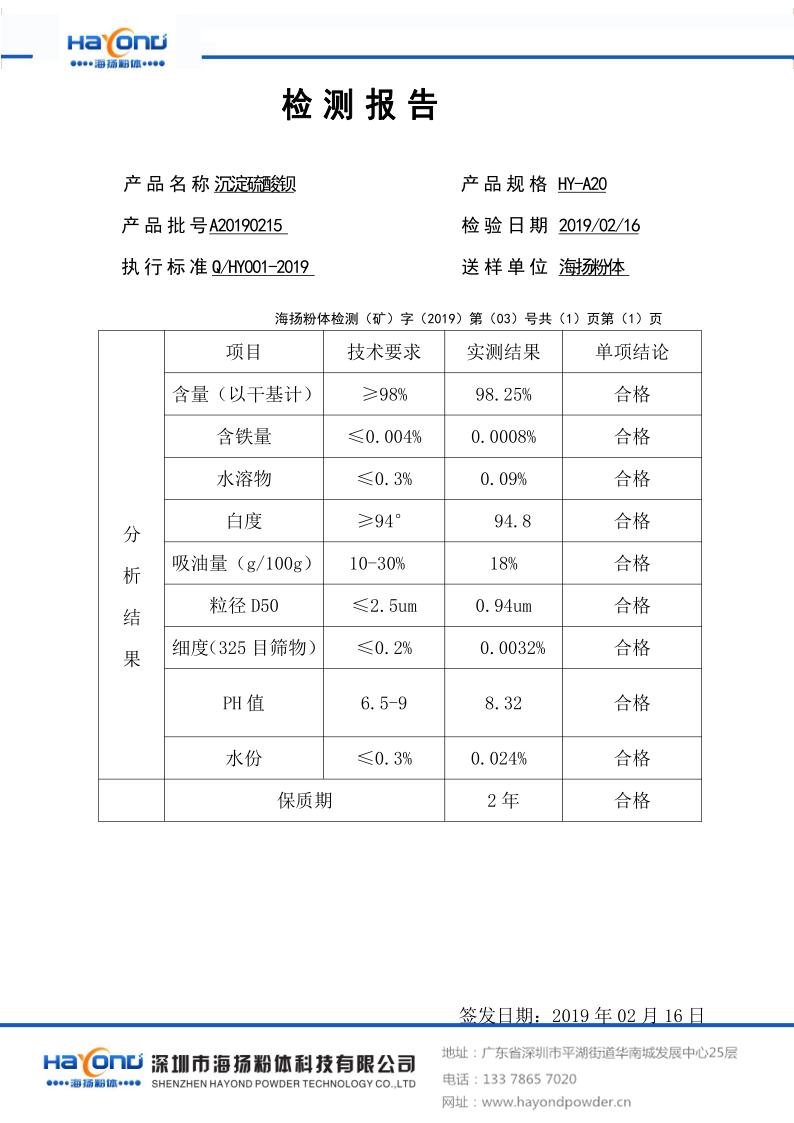 硫酸钡HY-A20 检测报告