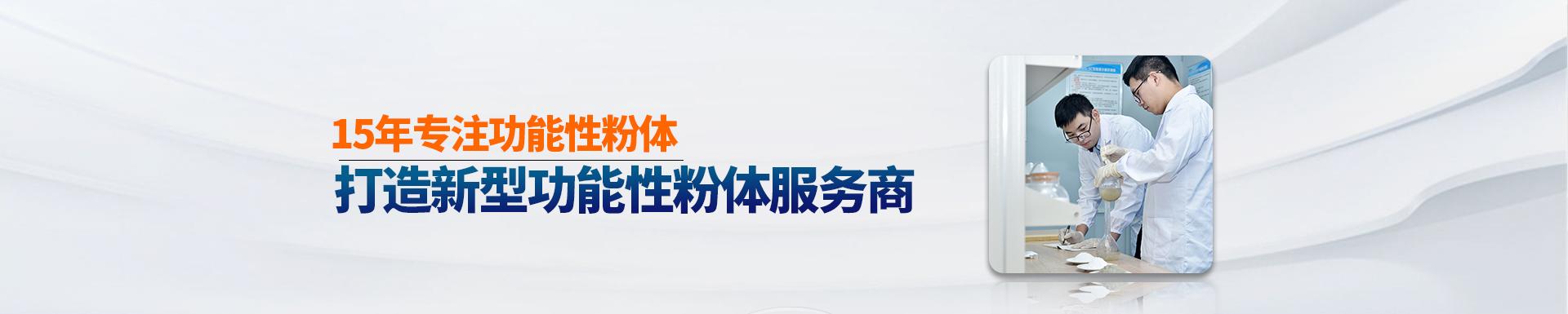 海扬粉体 深圳市海扬粉体科技有限公司