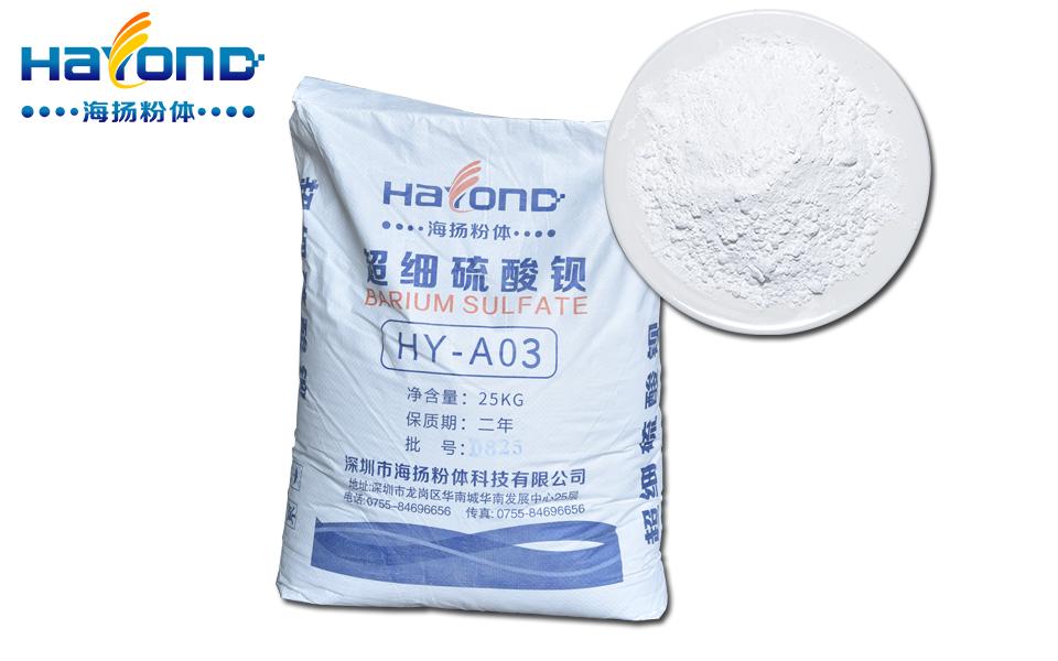 海扬HY-A03硫酸钡粉 D50粒径≤8.0um